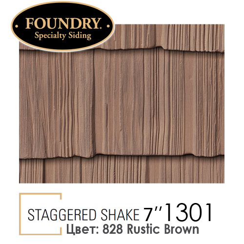 Foundry Straggered Shake 1301 цвет 828 Rustic Brown