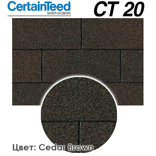 CertainTeed CT 20 цвет Cedar Brown