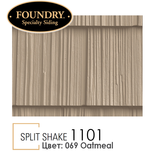 Foundry Split Shake 069 Oatmeal