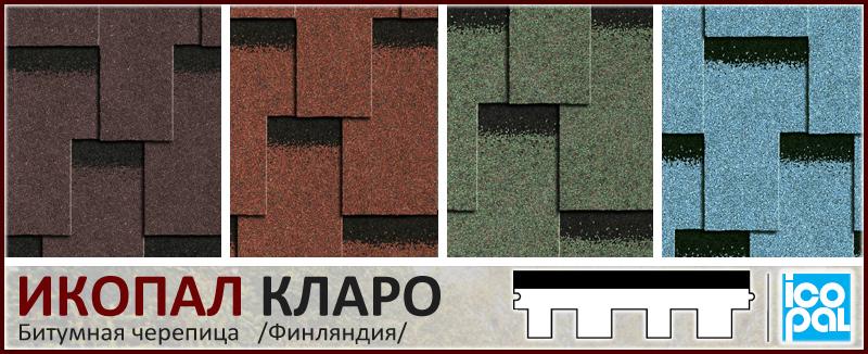 Картинки по запросу Черепица Icopal Claro