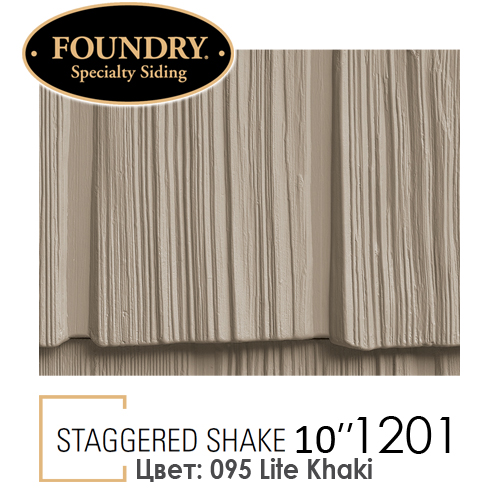 Foundry Straggered Shake 1201 цвет 095 Lite Khaki