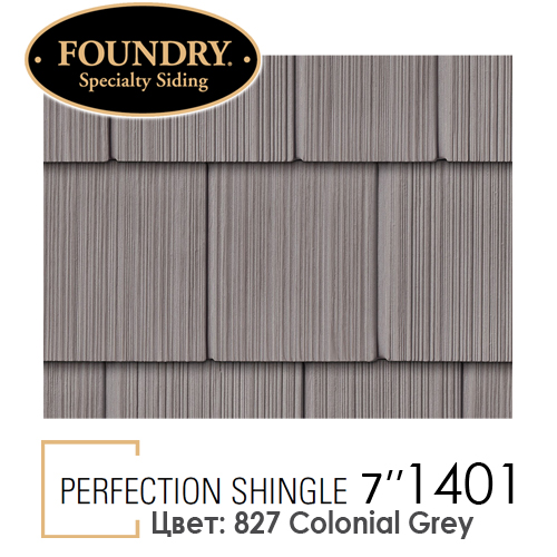 Foundry Perfection Shingle 1401 цвет 827 Colonial Grey