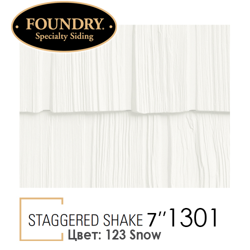 Foundry Straggered Shake 1301 цвет 123 Snow