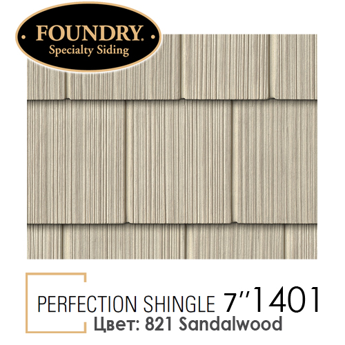 Foundry Perfection Shingle 1401 цвет 821 Sandalwood