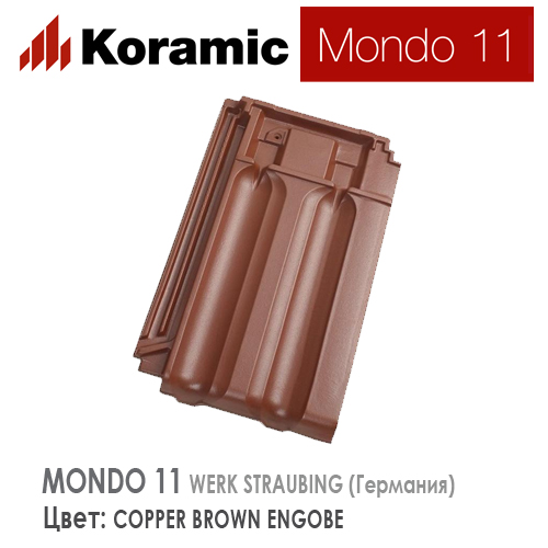 KORAMIC MONDO 11 Copper Brown Engobe