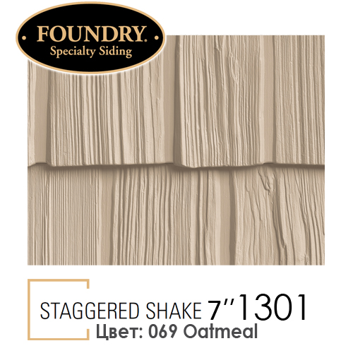 Foundry Straggered Shake 1301 цвет 069 Oatmeal