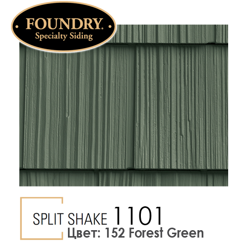 Foundry Split Shake 152 Forest Green цена купить