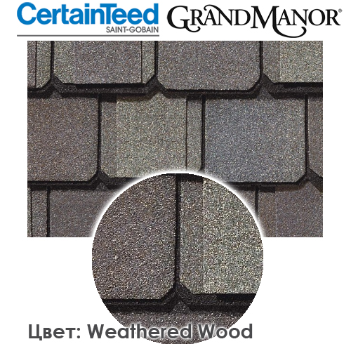 CertainTeed Grand Manor цвет Weathered Wood цена купить