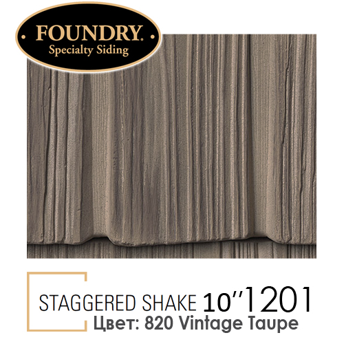 Foundry Straggered Shake 1201 цвет 820 Vintage Taupe