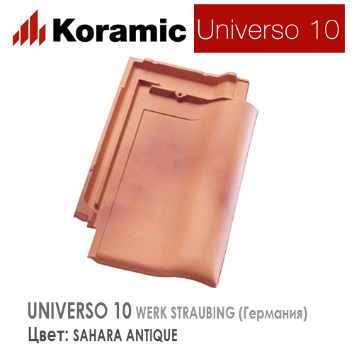 KORAMIC UNIVERSO 10 Sahara Antique