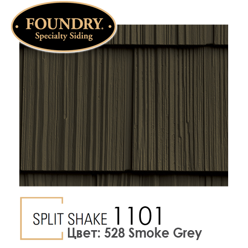 Foundry Split Shake 528 Smoke Grey