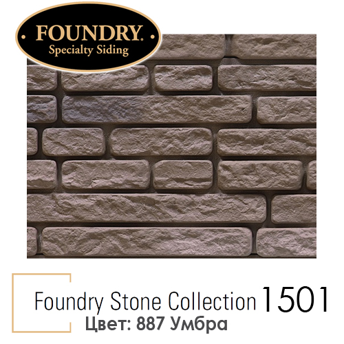 Foundry Stacked Stone 1502 цвет 887 Auburn Hills (Умбра)