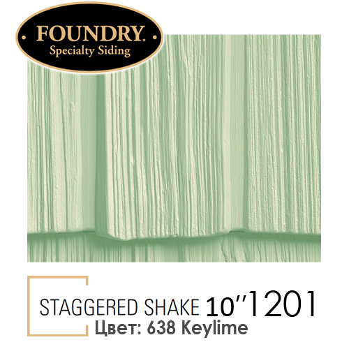 Foundry Straggered Shake 1201 цвет 638 Keylime