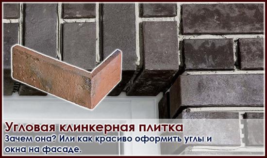 угловая клинкерная плитка для фасада на Roof-n-Roll.ru