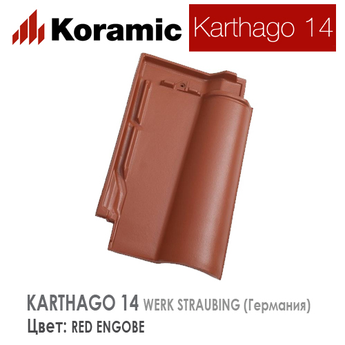 KORAMIC KARTHAGO 14 Red Engobe