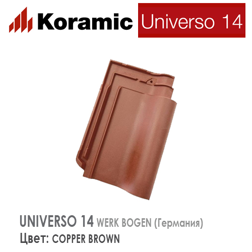 KORAMIC UNIVERSO 14 Copper Brown