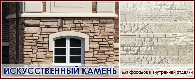 Искусственный камень бетон купить краситель для бетона для тротуарной плитки купить в красноярске
