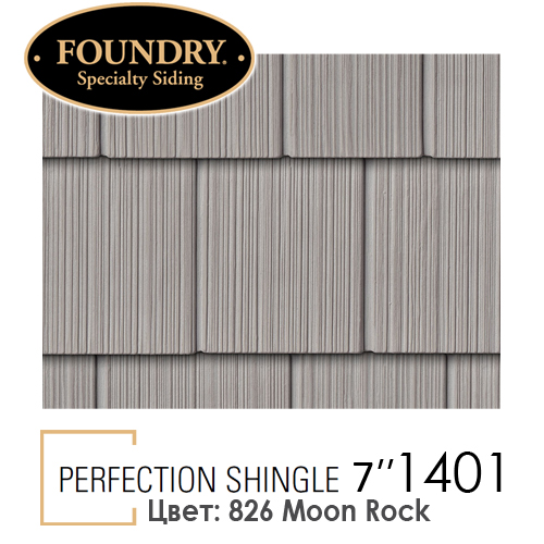 Foundry Perfection Shingle 1401 цвет 826 Moon Rock цена купить