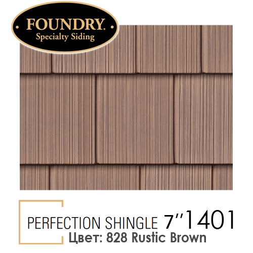 Foundry Perfection Shingle 1401 цвет 828 Rustic Brown цена купить