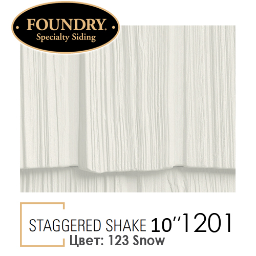 Foundry Straggered Shake 1201 цвет 123 Snow