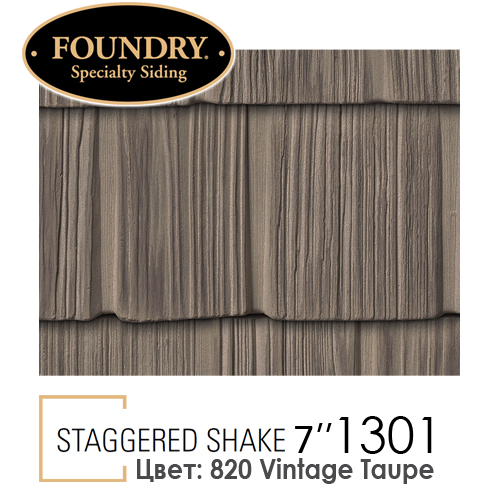 Foundry Straggered Shake 1301 цвет 820 Vintage Taupe
