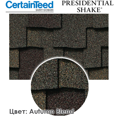 CertainTeed Presidential Shake цвет Autumn Blend