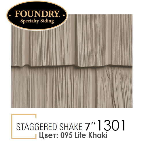 Foundry Straggered Shake 1301 цвет 095 Lite Khaki