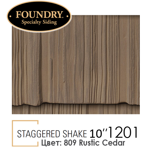Foundry Straggered Shake 1201 цвет 809 Rustic Cedar