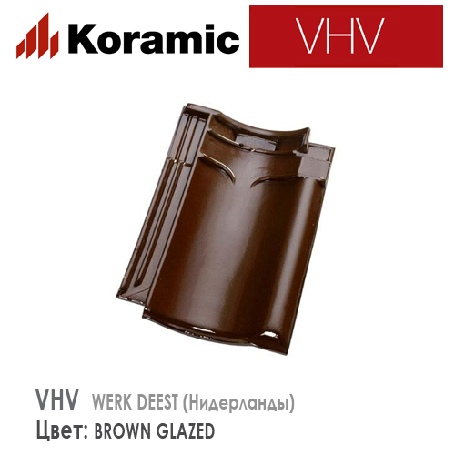 KORAMIC VHV Brown Glazed