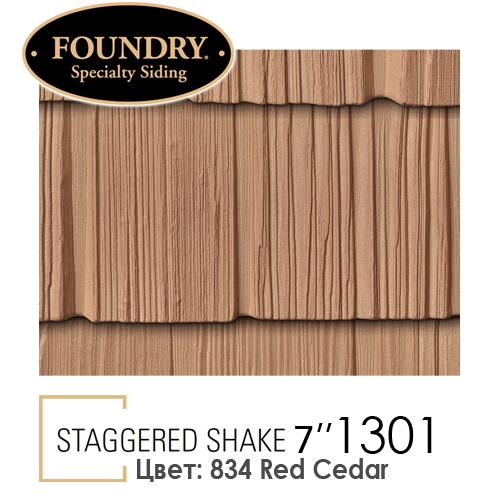 Foundry Straggered Shake 1301 цвет 834 Red Cedar