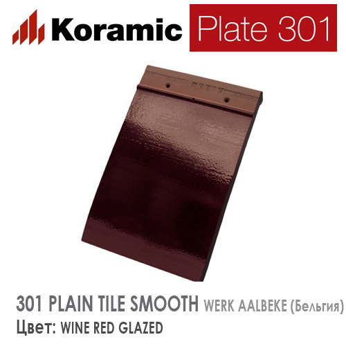 KORAMIC 301 PLAIN TILE SMOOTH Wine Red Glazed