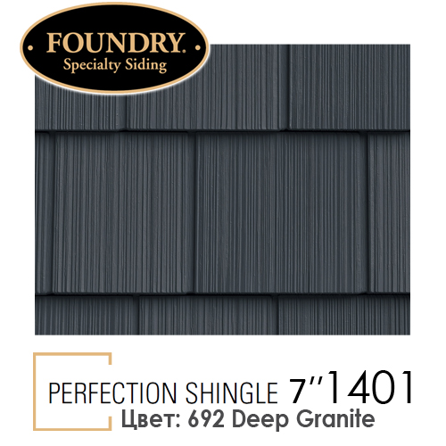 Foundry Perfection Shingle 1401 цвет 692 Deep Granite