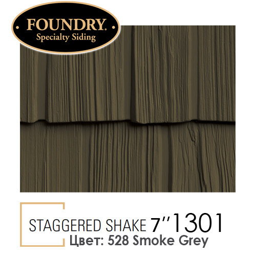 Foundry Straggered Shake 1301 цвет 528 Smoke Grey