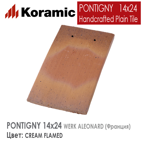 KORAMIC PONTIGNY PLAIN TILE 14x24 Cream Flamed