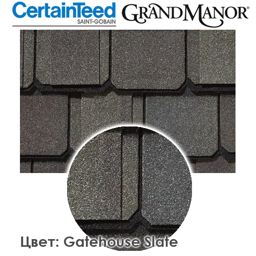 CertainTeed Grand Manor цвет Gatehouse Slate цена купить