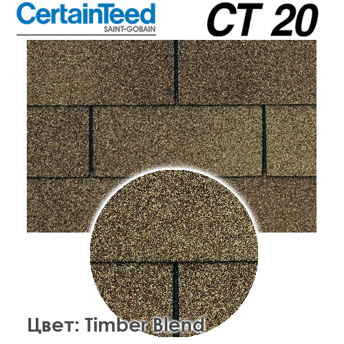CertainTeed CT 20 цвет Timber Blend