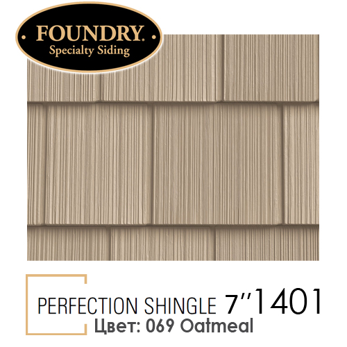 Foundry Perfection Shingle 1401 цвет 069 Oatmeal