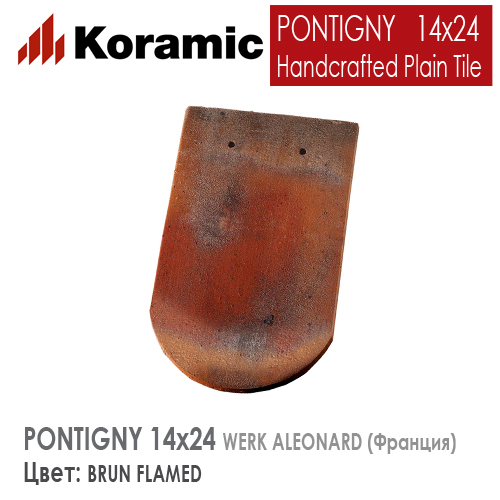 KORAMIC PONTIGNY PLAIN TILE 14x24 Brown Flamed