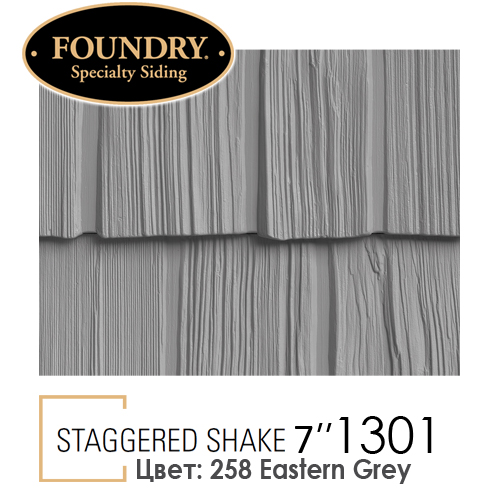 Foundry Straggered Shake 1301 цвет 258 Eastern Grey
