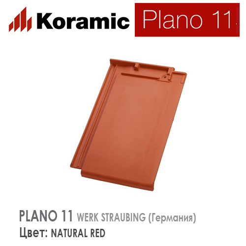 KORAMIC PLANO 11 Natural Red