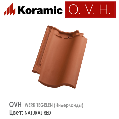 KORAMIC VHV Natural Red цена купить
