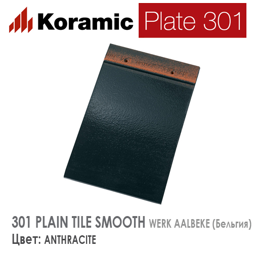 KORAMIC 301 PLAIN TILE SMOOTH Anthracite