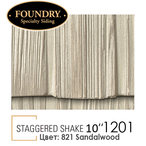 Foundry Straggered Shake 1201 цвет 821 Sandalwood