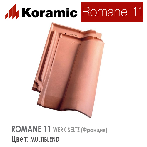 KORAMIC Romane 11 Multiblend Антик