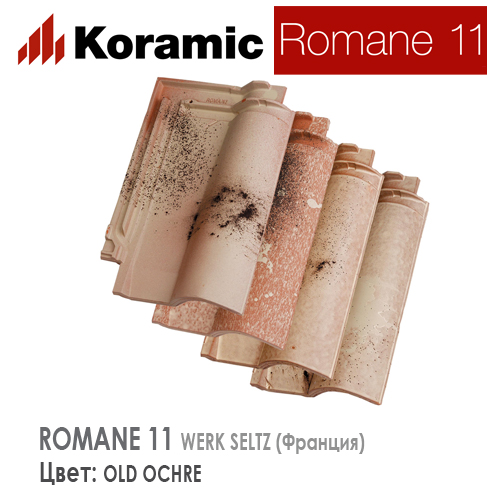 KORAMIC Romane 11 Old Ochre Антик