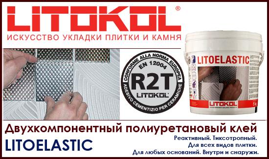 Универсальный двухкомпонентный полиуретановый клей для керамической плитки и камня для любых оснований.