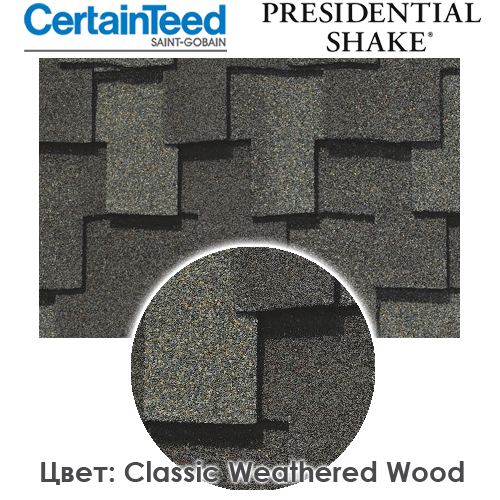CertainTeed Presidential Shake цвет Classic Weathered Wood