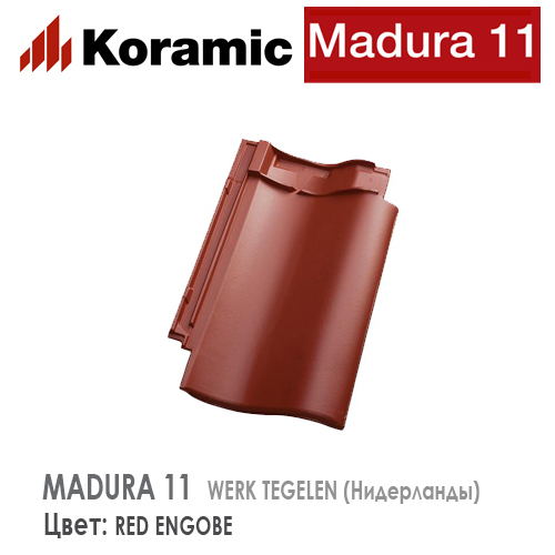 KORAMIC MADURA 11 Red Engobe цена купить