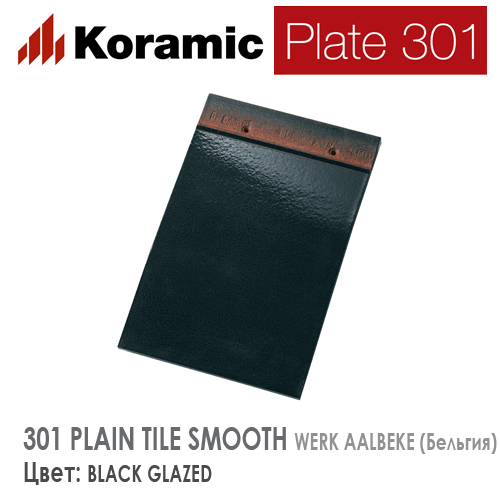KORAMIC 301 PLAIN TILE SMOOTH Black Red Glazed