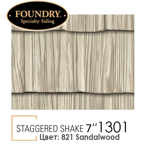 Foundry Straggered Shake 1301 цвет 821 Sandalwood
